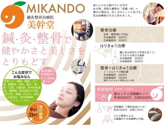 mikando-intro1.jpg